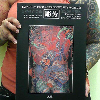 japanese tattoo design books japanese tattoo arts. Black Bedroom Furniture Sets. Home Design Ideas